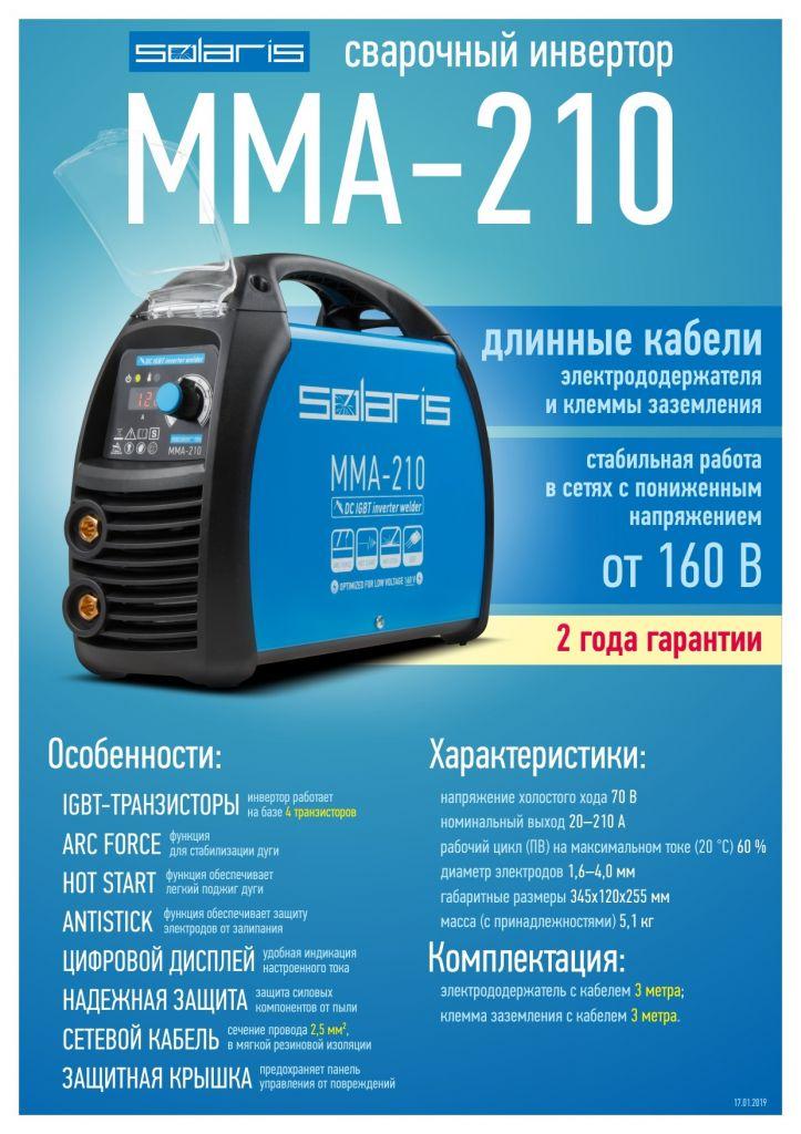 Solaris MMA 210