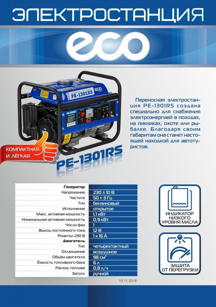 Электростанция (бензиновый генератор) ECO PE-1301RS