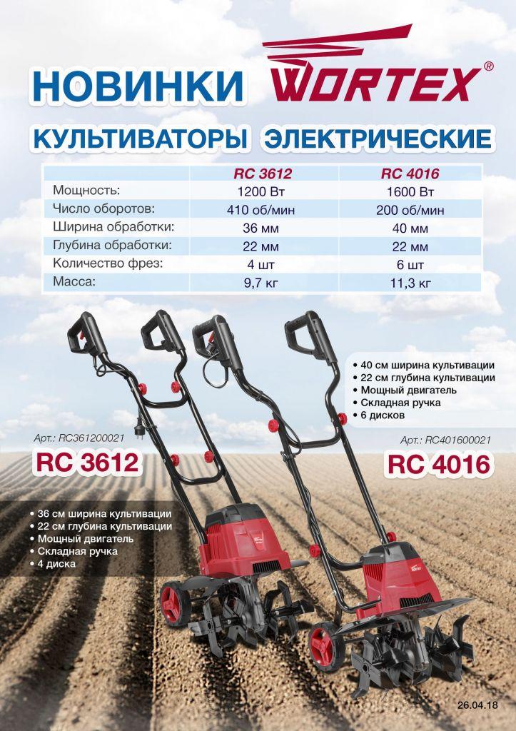 Kultivatory_elektricheskie_WORTEX_RC_3612_i_RC_4016.jpg