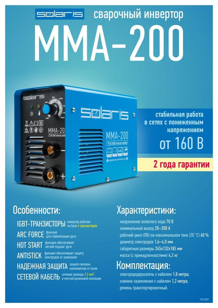 Solaris_MMA-200.jpg