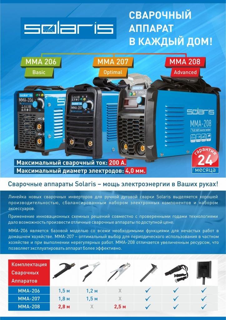 сварочный аппарат солярис 206