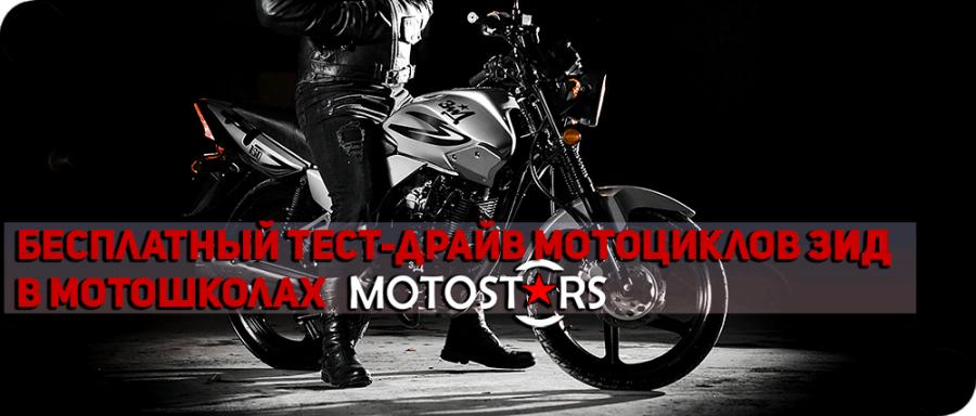 Бесплатный тест-драйв мотоциклов Зид!