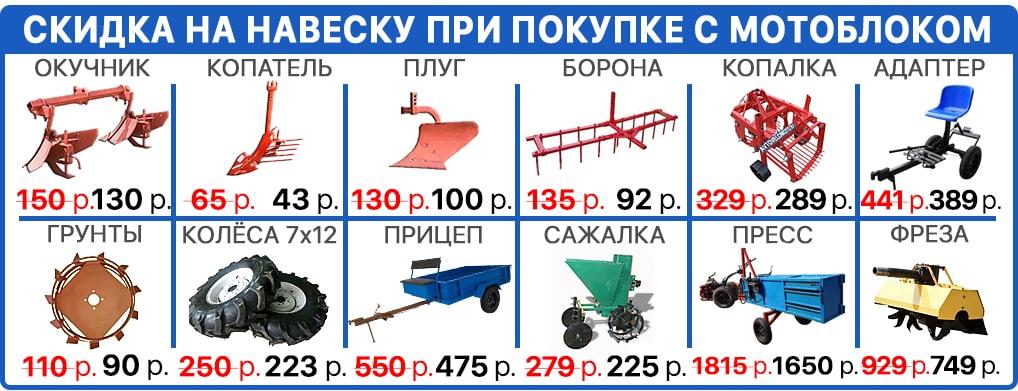Навесное оборудование на мотоблок МТЗ Беларус-09Н Хонда