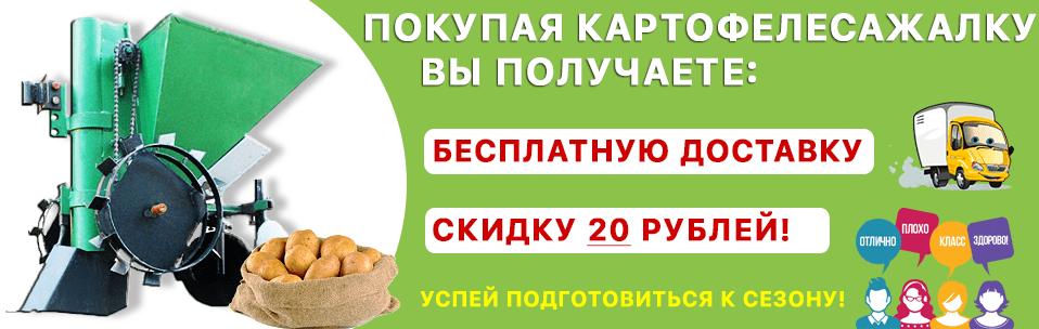 Акция на картофелесажалки для мотоблока