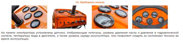 Минитрактор Кентавр Т-244-12.jpg