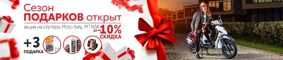 Распродажа скутеров - Сезон подарков