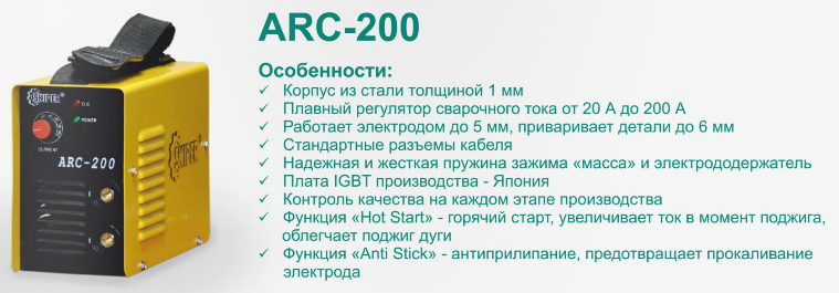 arc_200.png