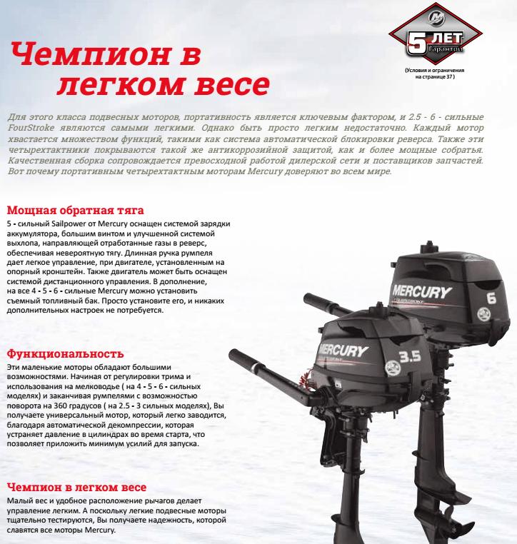 Лодочные моторы Mercury особенные.png