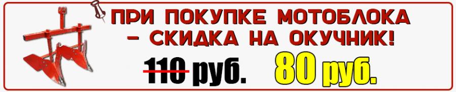 скидка на окучник при покупке мотоблока.png