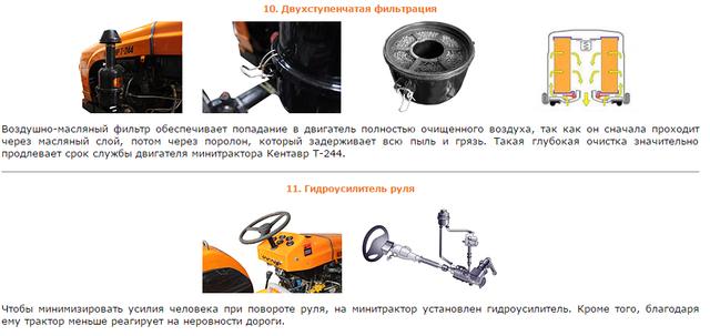 Минитрактор Кентавр Т-244-10.jpg