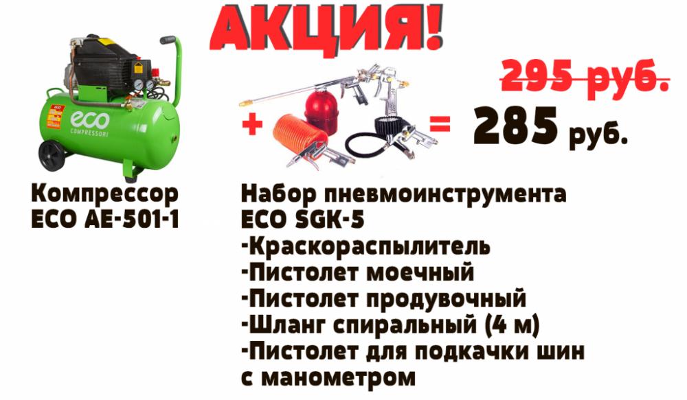 АКЦИЯ МИНУС 10 НА компрес.png