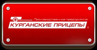 логотип курганские прицепы