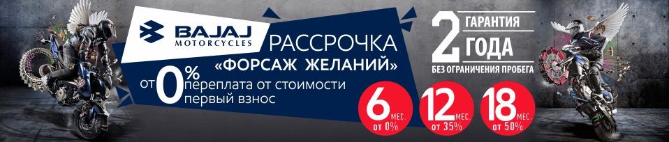 BAJAJ рассрочка Dominar 2019