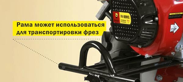 Мотоблок бензиновый FERMER FM-811MX рама