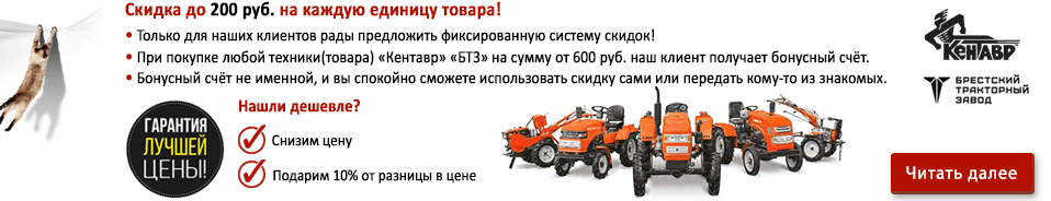 Мотоблок дизельный Кентавр 1081 Д