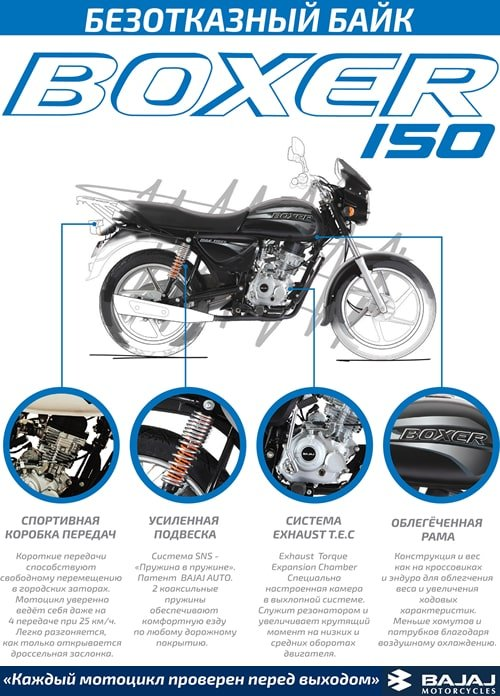 Мотоцикл BAJAJ Boxer BM 150 (disk)