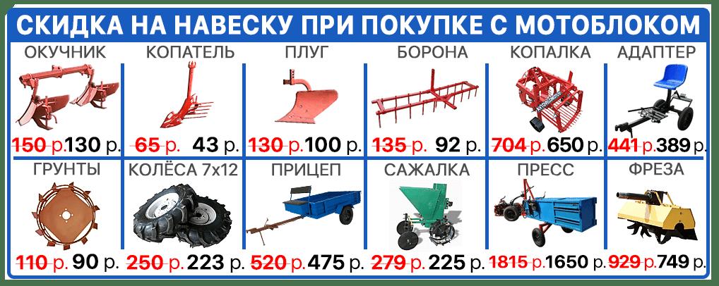 Скидка на навесное оборудование при покупке мотоблока МТЗ 09