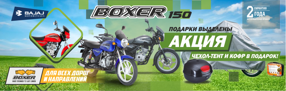 Boxer_150_958x304.png