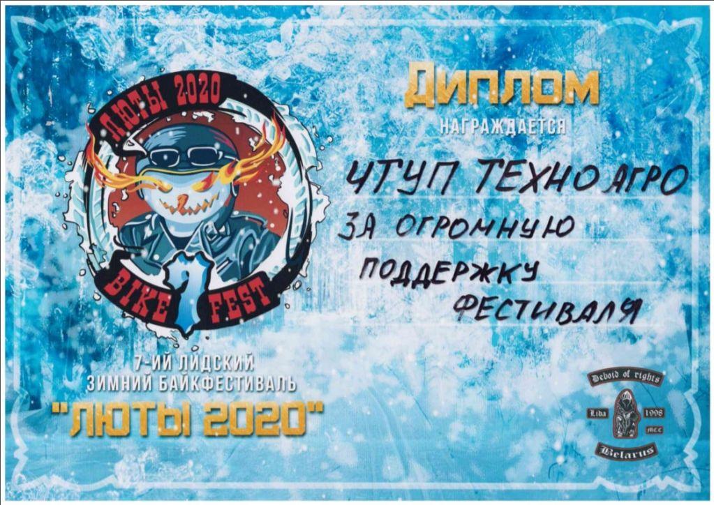 Лютый Bajaj Boxer тур 2020 в Лиде (1).jpg