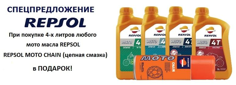 Repsol спецпредложение